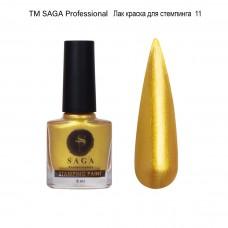 Краска для стемпинга золото №11 Saga, 8мл.