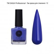 Краска для стемпинга васильковый №13 Saga, 8мл.