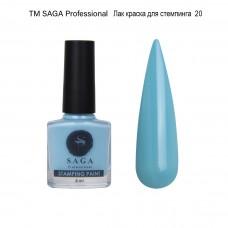 Краска для стемпинга голубая №20 Saga, 8мл.