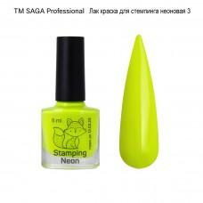 Краска для стемпинга Неоновая лимонная №003 Saga, 8мл.