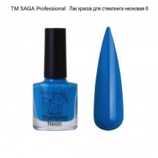 Краска для стемпинга Неоновая синяя №006 Saga, 8мл.