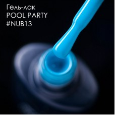 Гель лак NUB №013 POOL PARTY 8мл