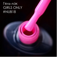Гель лак NUB №018 GIRLS ONLY 8мл