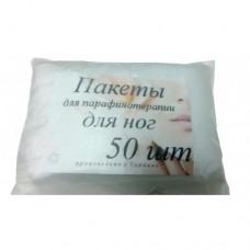 Пакеты для парафинотерапии ног 50 шт.