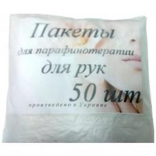 Пакеты для парафинотерапии рук 50 шт.