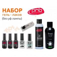 Набор гель-лаков Pnb (без УФ лампы)