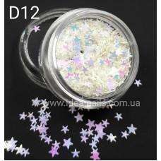 Пайетка звёздочки нюдовые для дизайна ногтей, D12