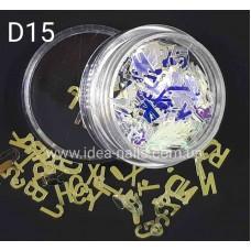 """Пайетка Буквы """"зеркальное диско"""" для ногтей, D15"""